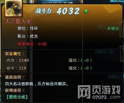 剑侠情缘2网页版太乙散人坠