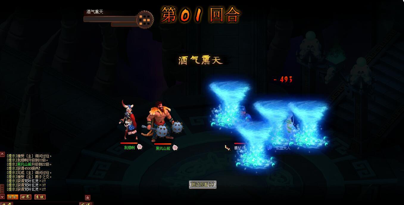 仙侠缘游戏截图4