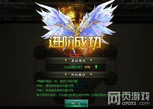 范伟打天下战翼系统玩法介绍