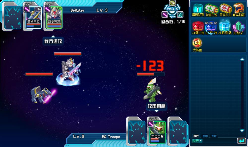 SD高达游戏截图1