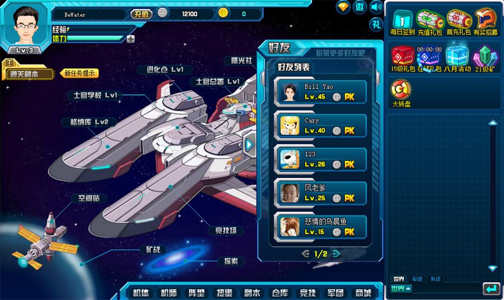 SD高达游戏截图3
