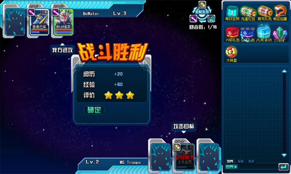 SD高达游戏截图2