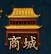 大圣商城系统介绍