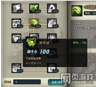 剑侠情缘2网页版丐帮天赋加点分享