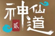 《神仙道2》卡通水墨风 经典游戏续作