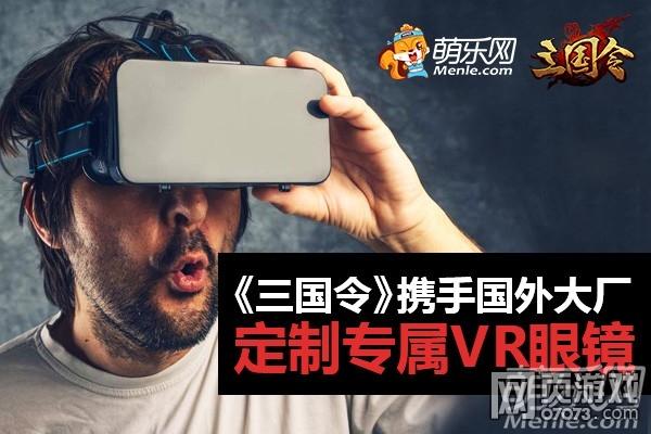 三国令如何获得VR眼镜