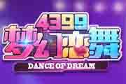 《梦幻恋舞》3D视听盛宴 梦幻华丽舞姿