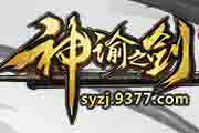 《神谕之剑》3D战国RPG PVP国战大型