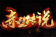 《赤壁传说》横版三国打天下 战斗模式有特色