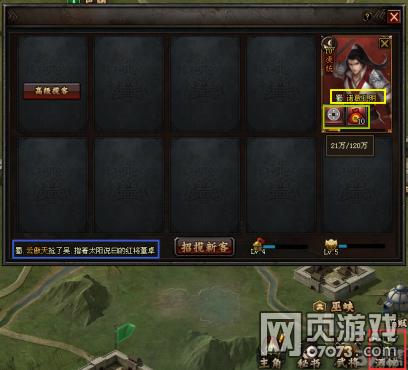 铁骑冲锋红色武将招募方法揭秘