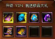 烈斩中高阶VIP特权简介