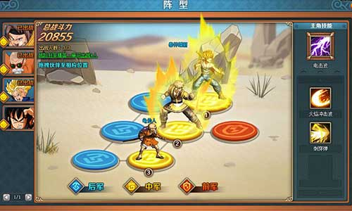 龙珠战纪游戏截图1