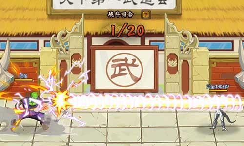 龙珠战纪游戏截图4