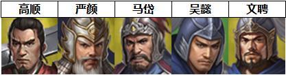 铁骑冲锋武将搭配 三种常用搭配点评
