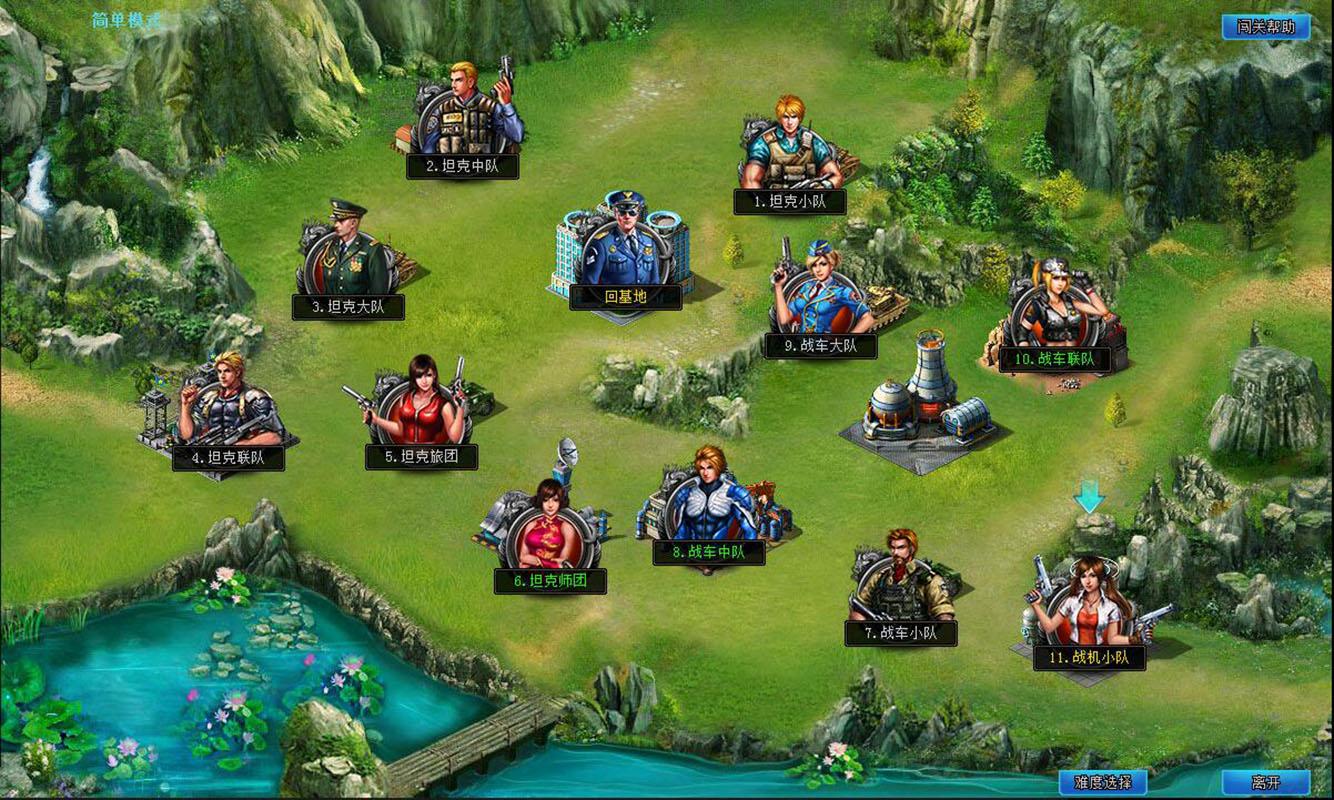 热血红警帝国游戏截图4