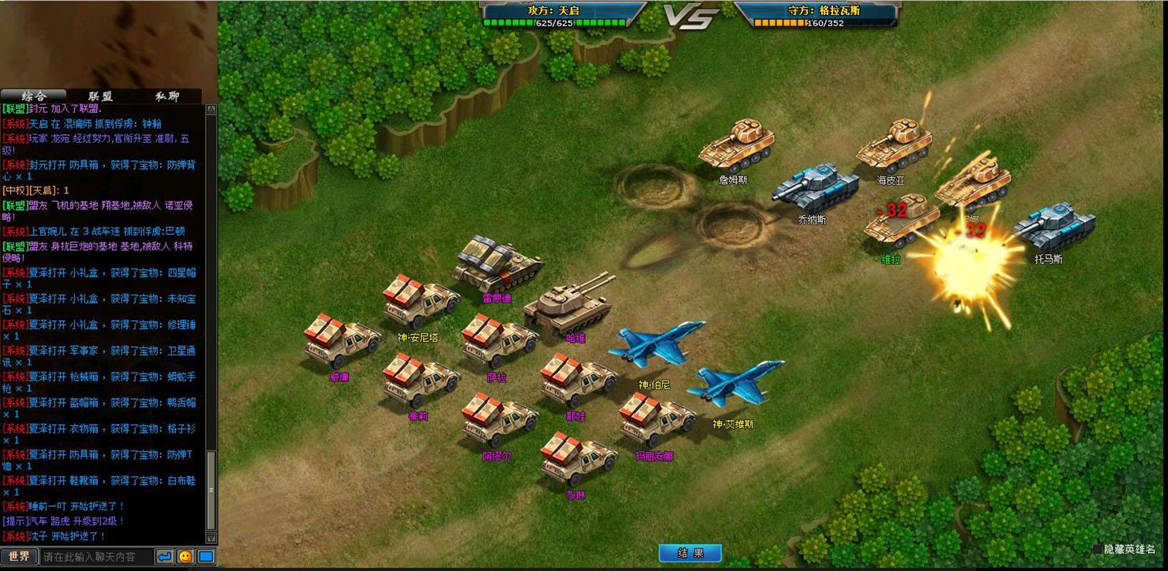 热血红警帝国游戏截图5