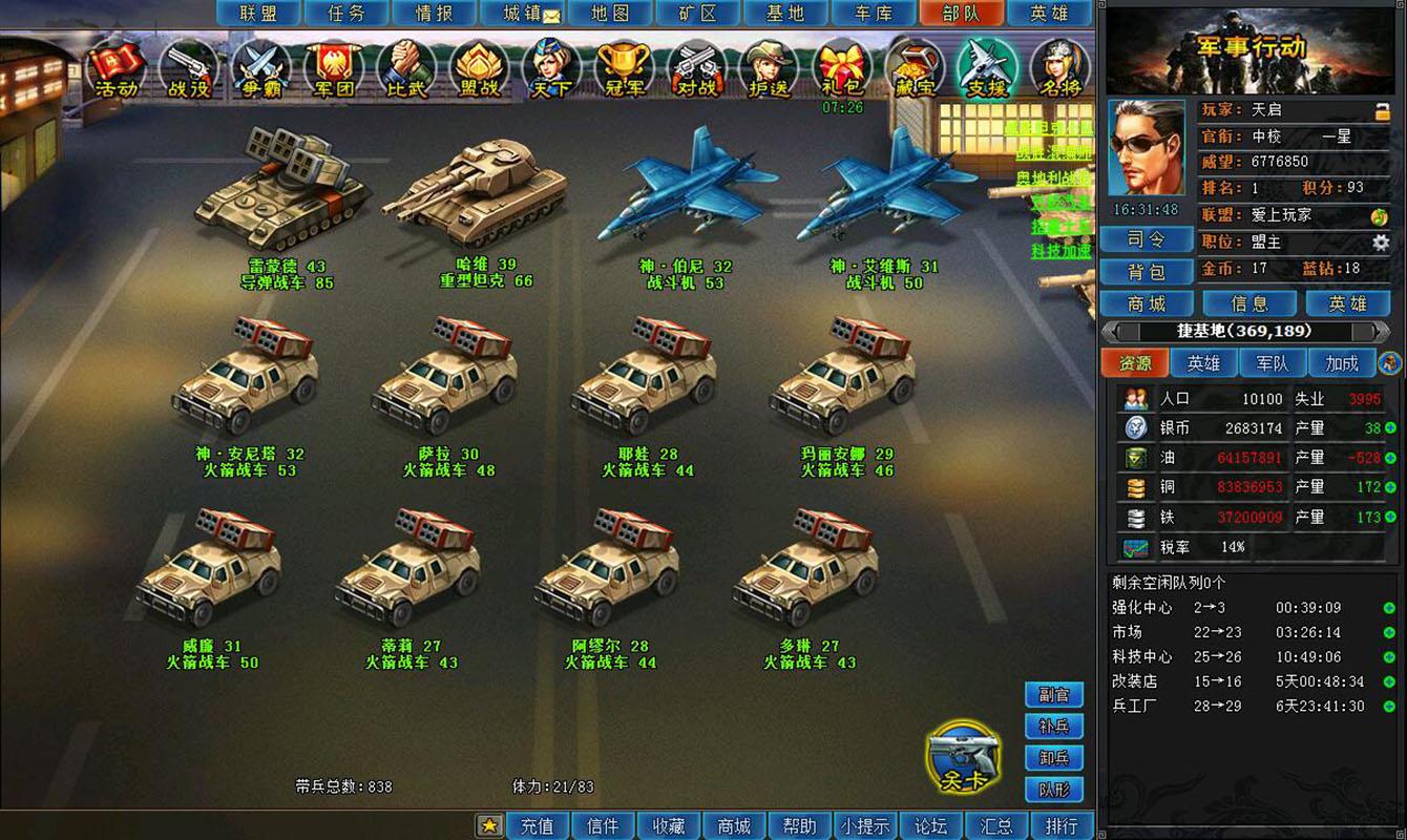 热血红警帝国游戏截图2