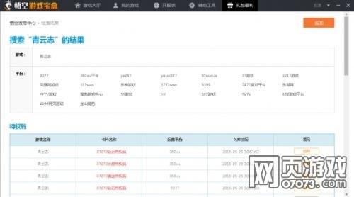 青云志辅助脚本外挂免费下载悟空游戏宝盒