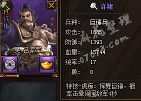 铁骑冲锋许褚紫将属性一览