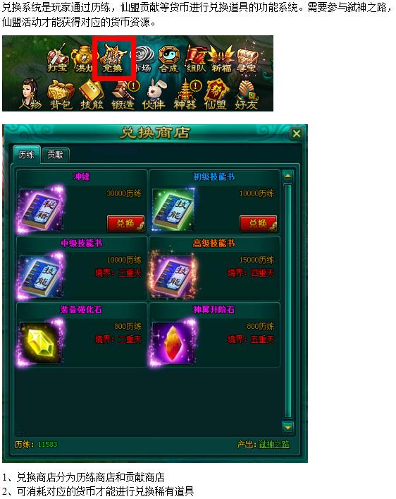 全民降魔兑换系统玩法介绍