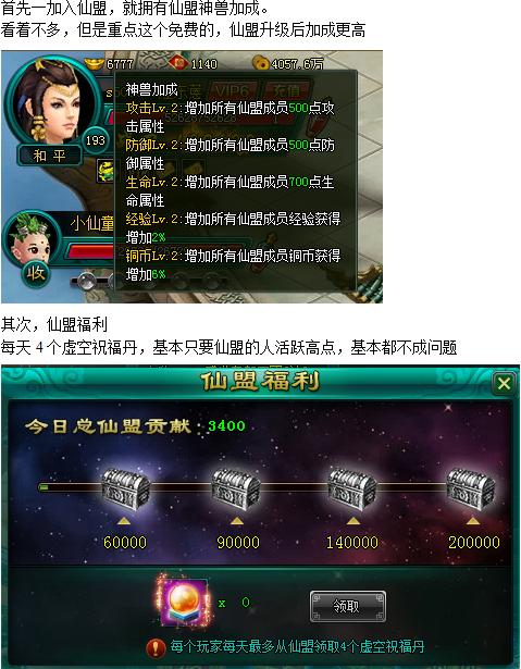 全民降魔仙盟系统玩法攻略介绍