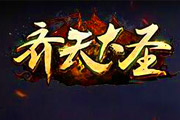 2D西游题材即时战斗页游《齐天大圣》曝光
