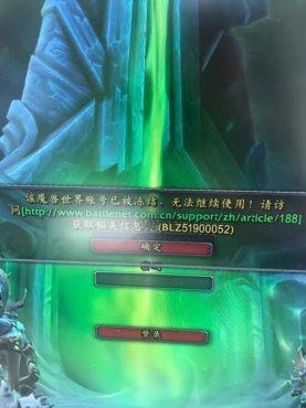 魔兽双十一:47万个账号200万角色永久封停