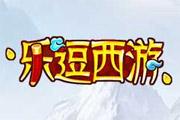2D神话题材回合战斗页游《乐逗西游》曝光