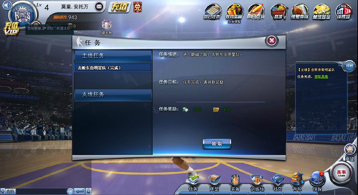 篮球之路游戏截图2