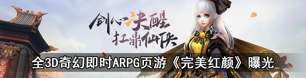 全3D奇幻即时ARPG页游《完美红颜》曝光