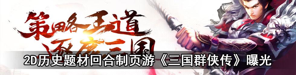 2D历史题材回合制页游《三国群侠传》曝光