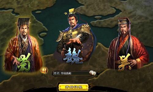 翼三国赤壁水战游戏截图2