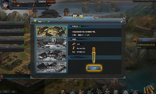 翼三国赤壁水战游戏截图3
