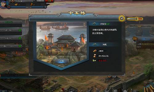翼三国赤壁水战游戏截图1
