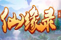 2D回合战斗修真题材页游《仙缘录》曝光