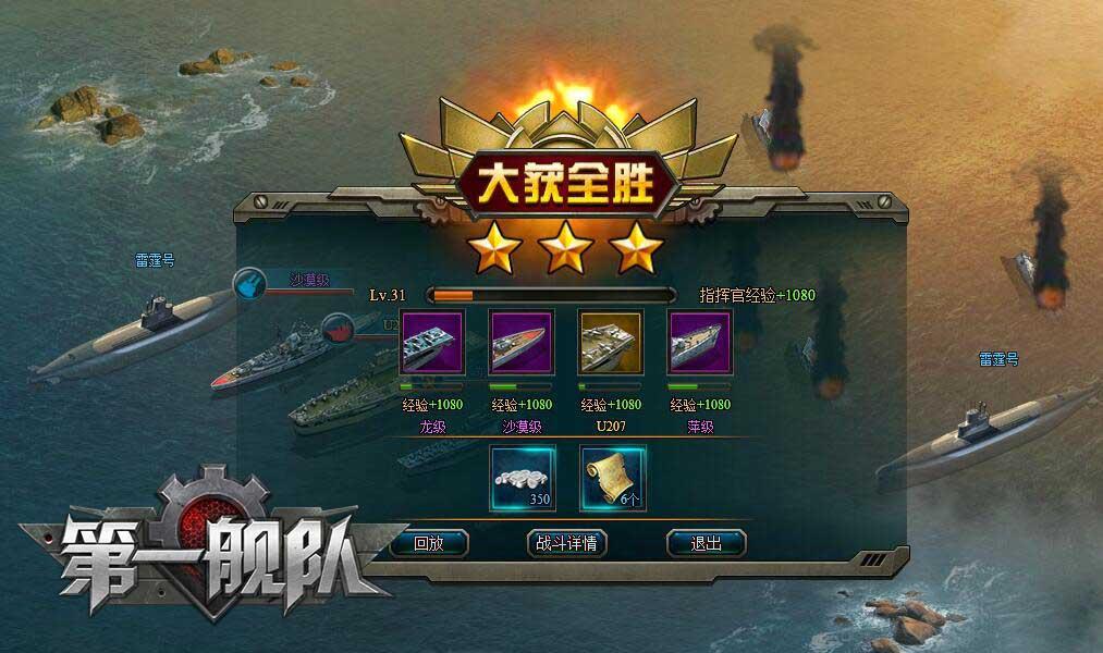 第一舰队游戏截图1