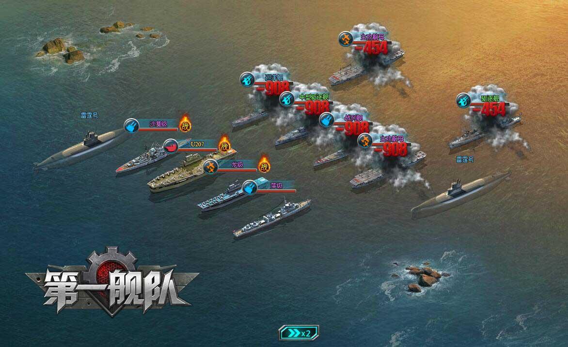 第一舰队游戏截图3