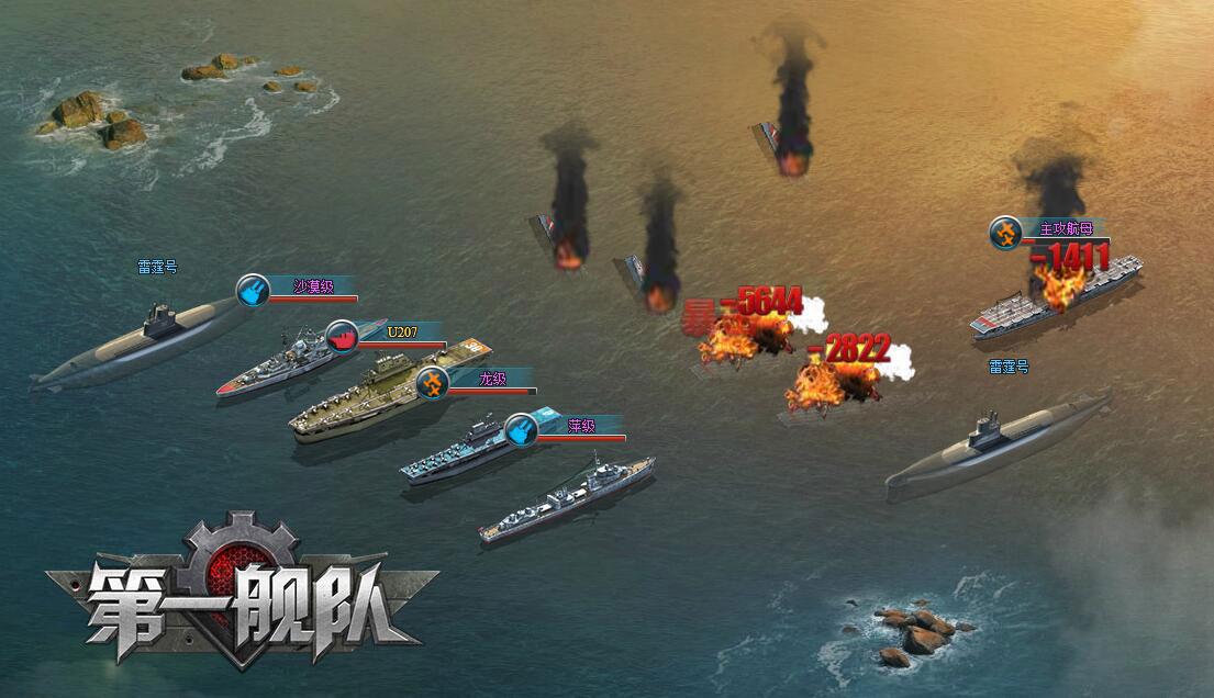 第一舰队游戏截图5