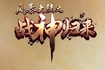 2D修真即时战斗页游《战神归来》曝光