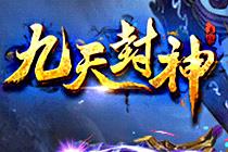 2D神话即时战斗页游《九天封神》曝光