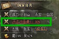 铁骑冲锋减少大远征的损失