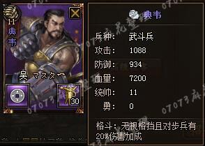 铁骑冲锋典韦紫将属性一览