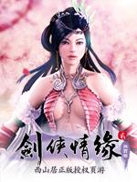 剑侠情缘2网页版07073专属双蛋礼包领取