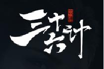 三国策略国战页游《战神三十六计》曝光