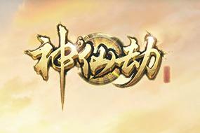 《神仙劫》唯美新版西游 酷炫变身战天下