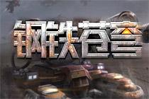 2D科幻战争策略类页游《钢铁苍穹》曝光