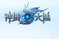 2D武侠题材即时战斗页游《神域大陆》曝光