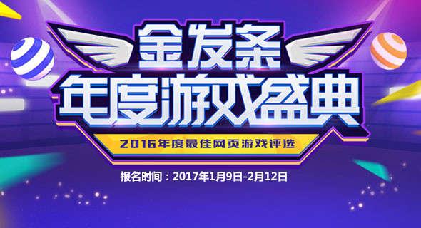 2016年度金发条奖报名
