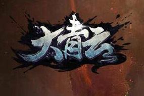 《大青云》巅峰3D游戏画面 除魔卫道新版神话