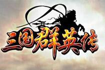 2D三国策略页游《三国群英传一统天下》曝光